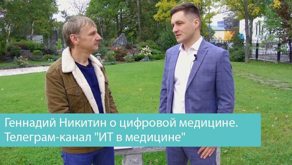 """Геннадий Никитин о цифровой медицине. Телеграм-канал """"ИТ в медицине"""""""