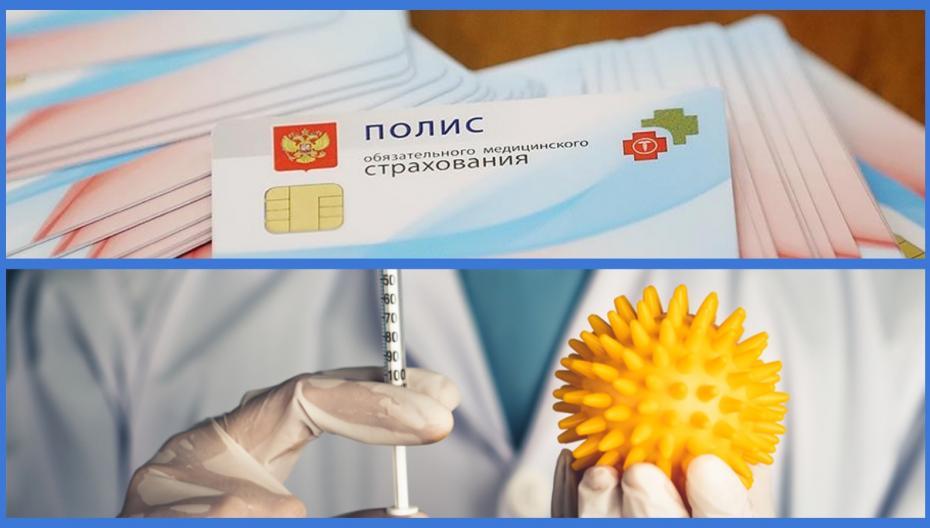 Медицинский полис можно купить в режиме онлайн