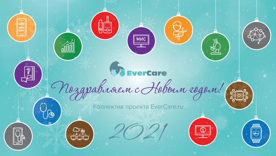 С Новым 2021 годом! Ваш EverCare!