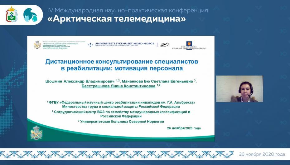 Бесстрашнова Янина Константиновна – Дистанционное консультирование специалистов в реабилитации и мотивация персонала