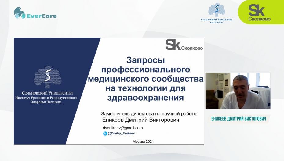 Еникеев Дмитрий Викторович - Запросы профессионального медицинского сообщества на технологии для здравоохранения