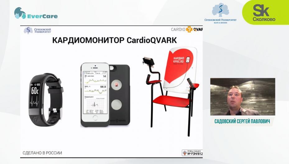 Садовский Сергей Павлович - История успеха КардиоКВАРК