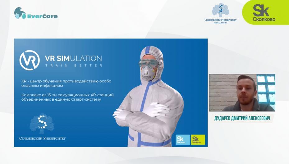 Дударев Дмитрий Алексеевич - Виртуальная симуляция в медВУЗе – история VRSim