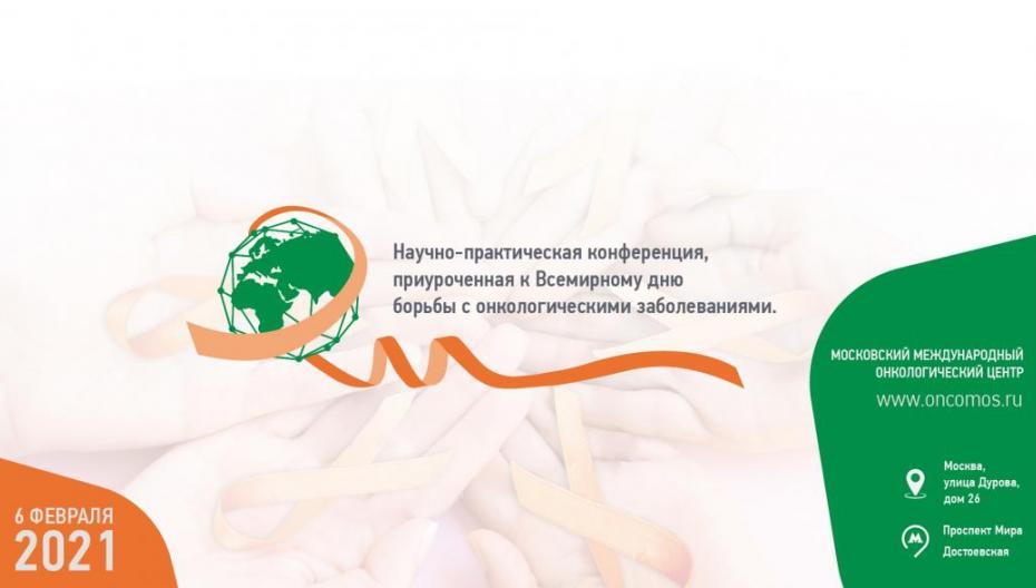 Государственно-частное партнерство может стать дополнительным стимулом повышения качества онкологической помощи