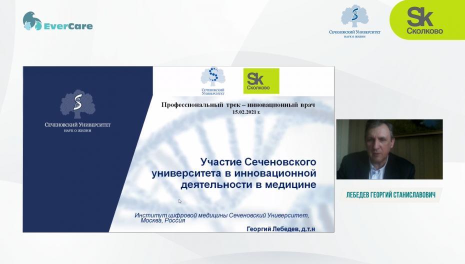 Лебедев Георгий Станиславович - Участие Сеченовского университета в инновационной деятельности в медицине