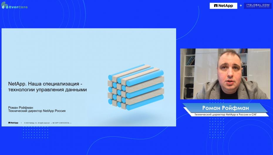 Роман Ройфман - NetApp. Наша специализация - технологии управления данными