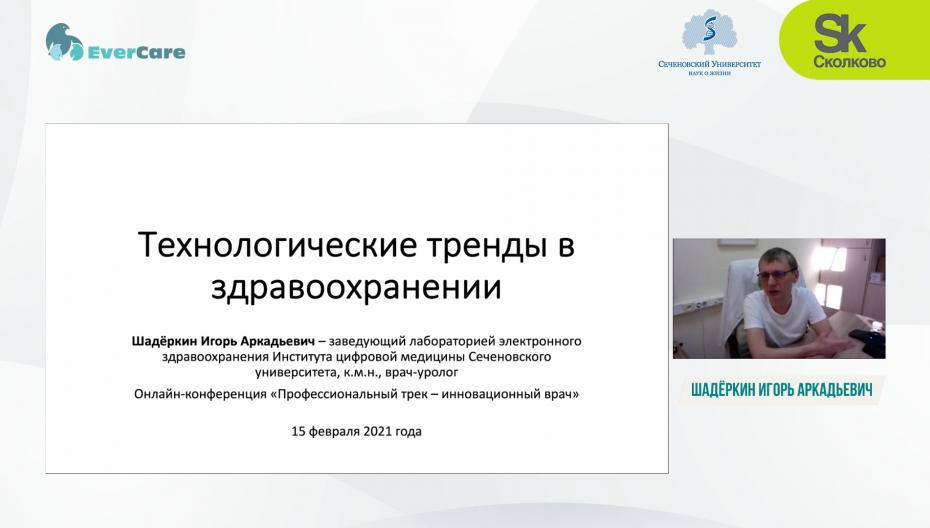 Шадёркин Игорь Аркадьевич - Технологические тренды в здравоохранении
