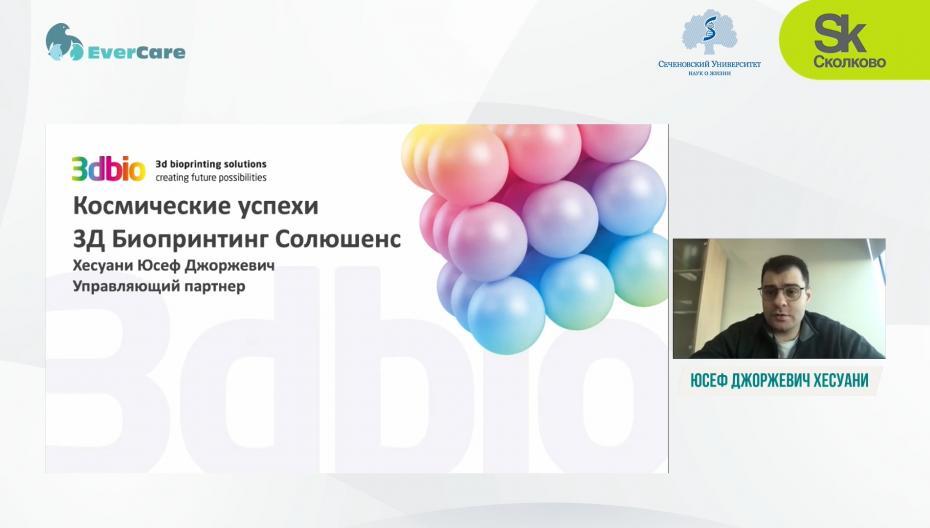 Юсеф Джоржевич Хесуани - Космические успехи 3Д Биопринтинг