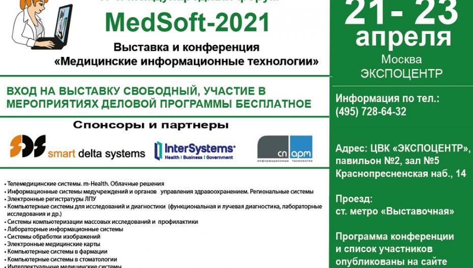 В апреле пройдет крупнейший 17-й Международный форум MedSoft-2021