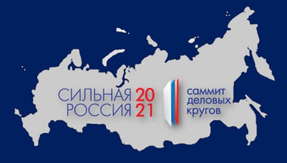 На Саммите «Сильная Россия-2021» обсудят вопросы развития здравоохранения