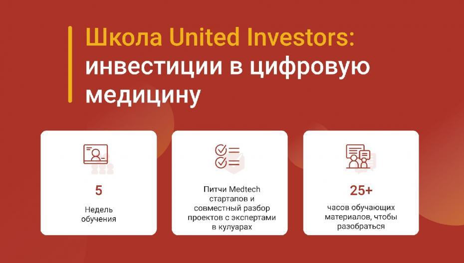 Школа United Investors: инвестиции в цифровую медицину
