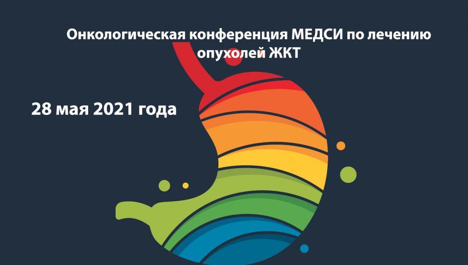 Онкологическая конференция МЕДСИ по лечению опухолей ЖКТ