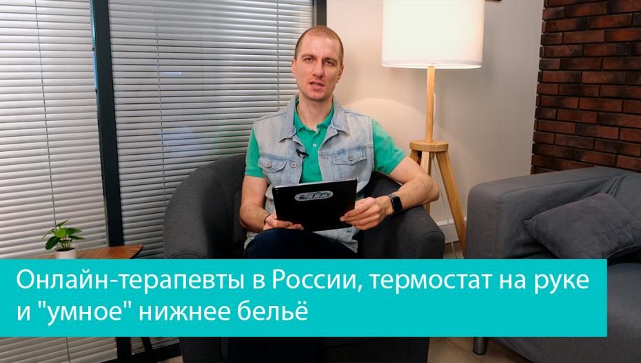 """Онлайн-терапевты в России, термостат на руке и """"умное"""" нижнее бельё"""