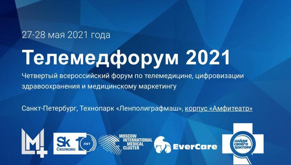 Приглашение на Телемедфорум 2021