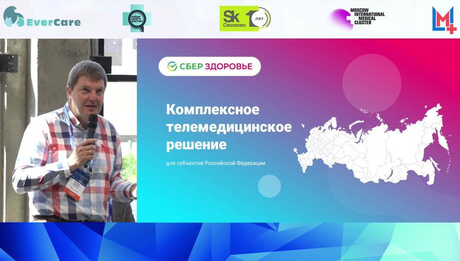 Дмитрий Домарев - Комплексное телемедицинское решение для субъектов РФ