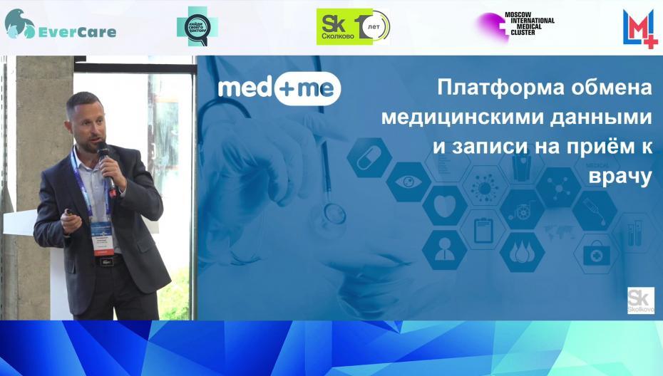 Александр Наследников - Medme. Платформа обмена медицинскими данными и записи на приём к врачу