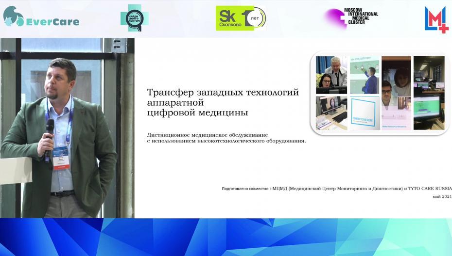 Давид Шостак - Трансфер западных технологий аппаратной цифровой медицины
