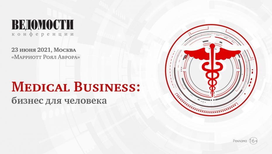 Medical Business 2021: бизнес для человека