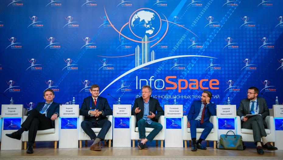XII форум инновационных технологий InfoSpace