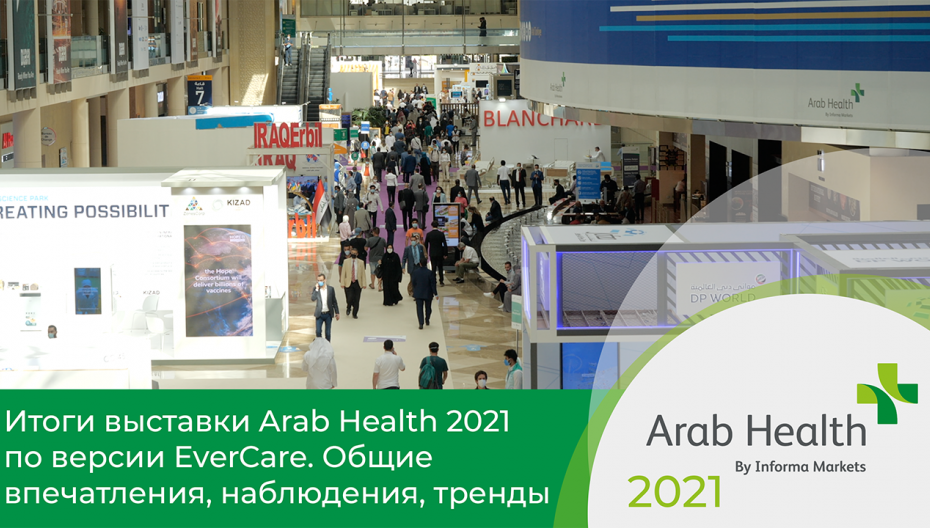 Итоги выставки Arab Health 2021 по версии EverCare. Общие впечатления, наблюдения, тренды