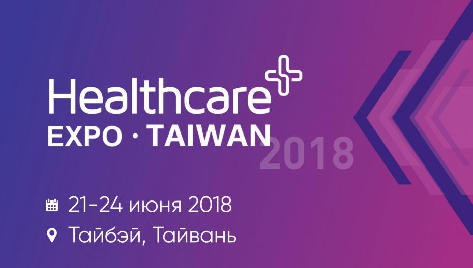 Healtcare Expo Taiwan 2018