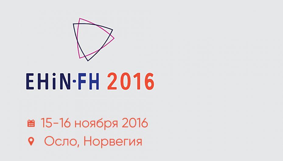 Ehealth Future Health 2016