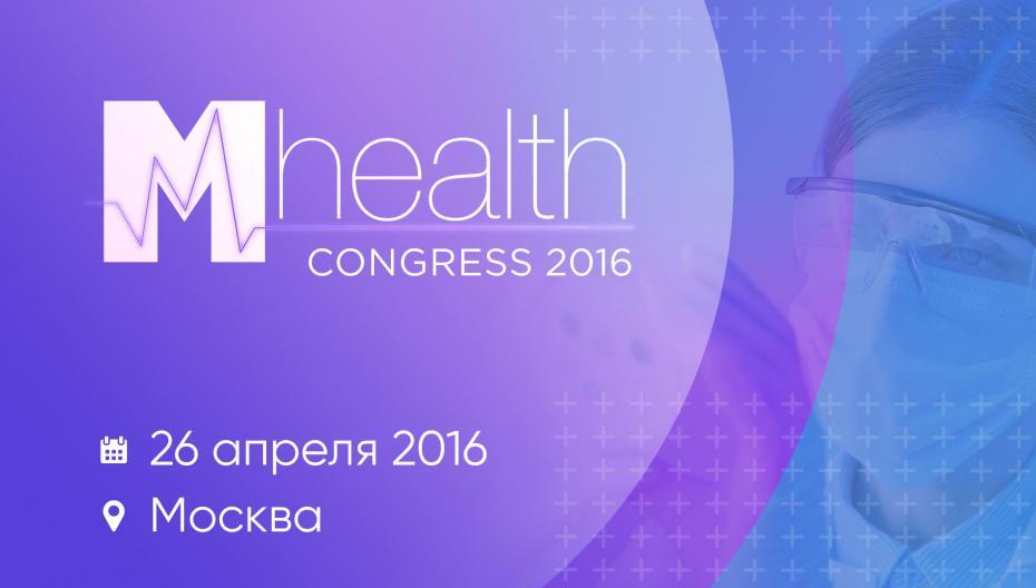MHealthCongress 2016