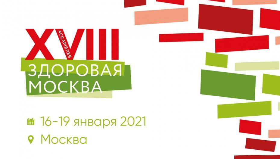 XVIII Ассамблея «Здоровая Москва 2020»