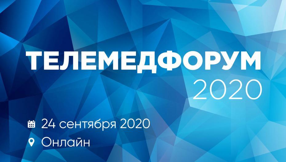 Телемедфорум 2020