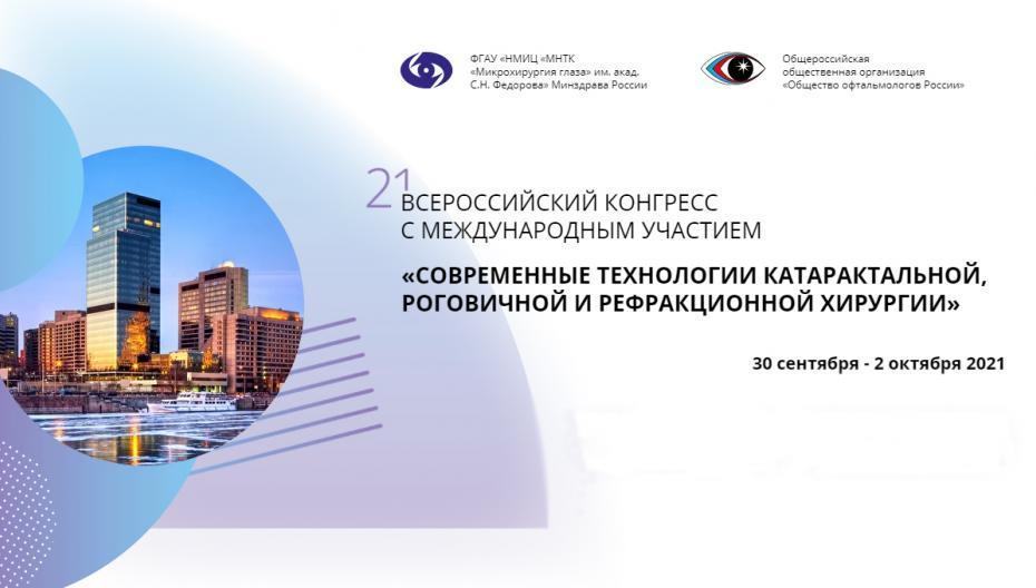 21-й Всероссийский научно-практический конгресс «Современные технологии катарактальной, рефракционной и роговичной хирургии»