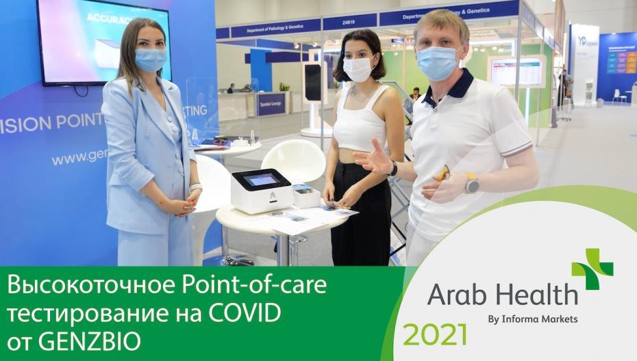 Высокоточное Point-of-care тестирование на COVID от GENZBIO