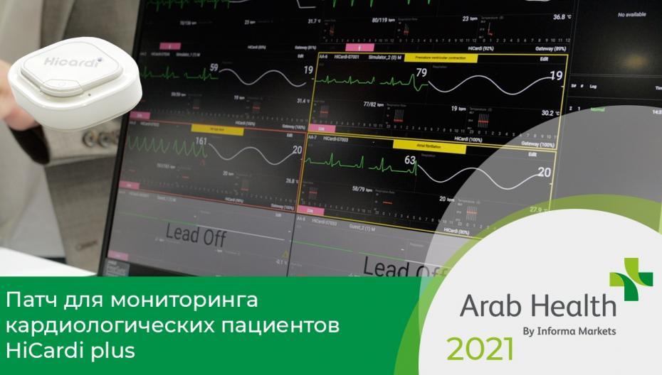 Патч для мониторинга кардиологических пациентов HiCardi plus с возможностью дистанционного наблюдения