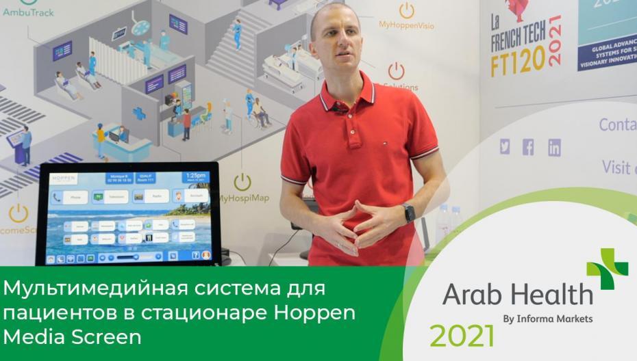 Мультимедийная система для пациентов в стационаре Hoppen Media Screen
