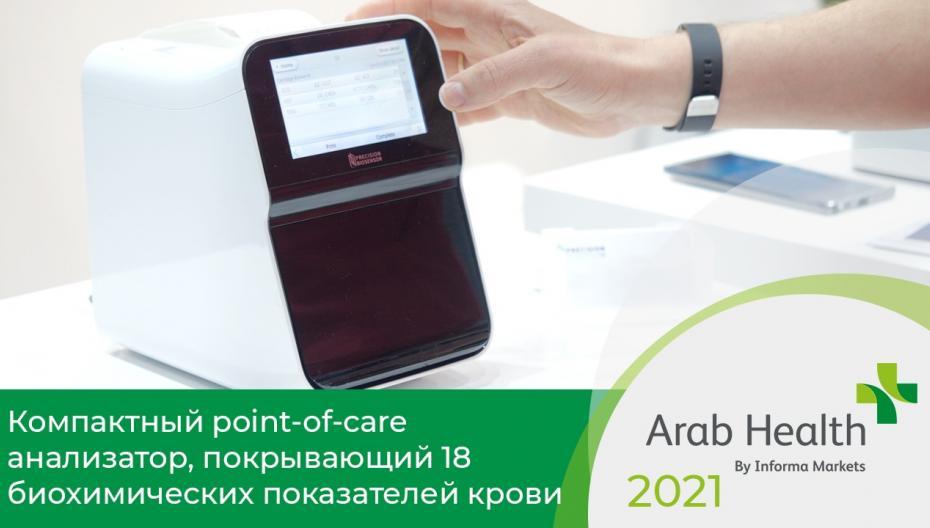 Компактный point-of-care анализатор, покрывающий 18 биохимических показателей крови. Биохимия крови без кровеподготовки