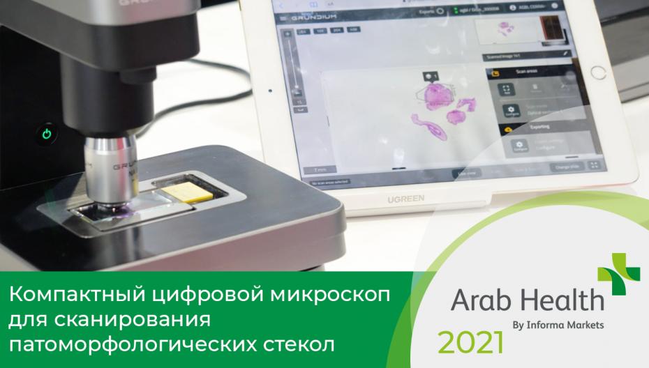 Компактный цифровой микроскоп для сканирования патоморфологических стекол