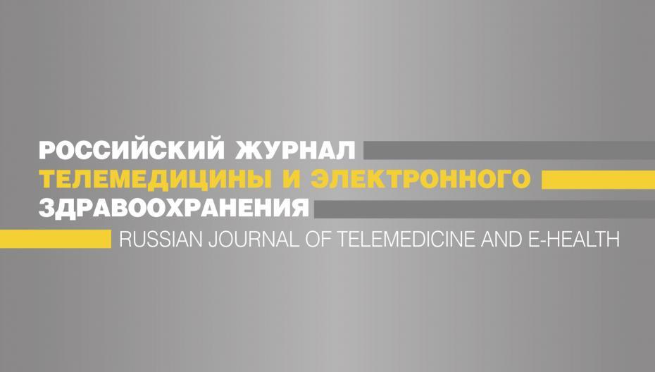 Применение телемедицинских технологий при оказании медицинской помощи в акушерстве и гинекологии