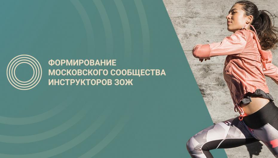 В Москве появятся лидеры здорового образа жизни