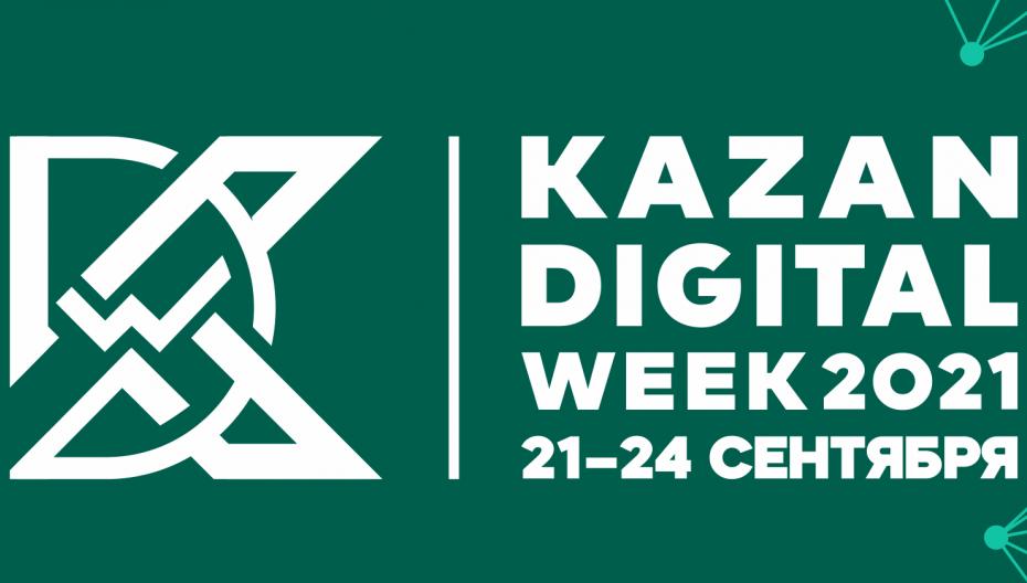 Международный форум Kazan Digital Week – 2021