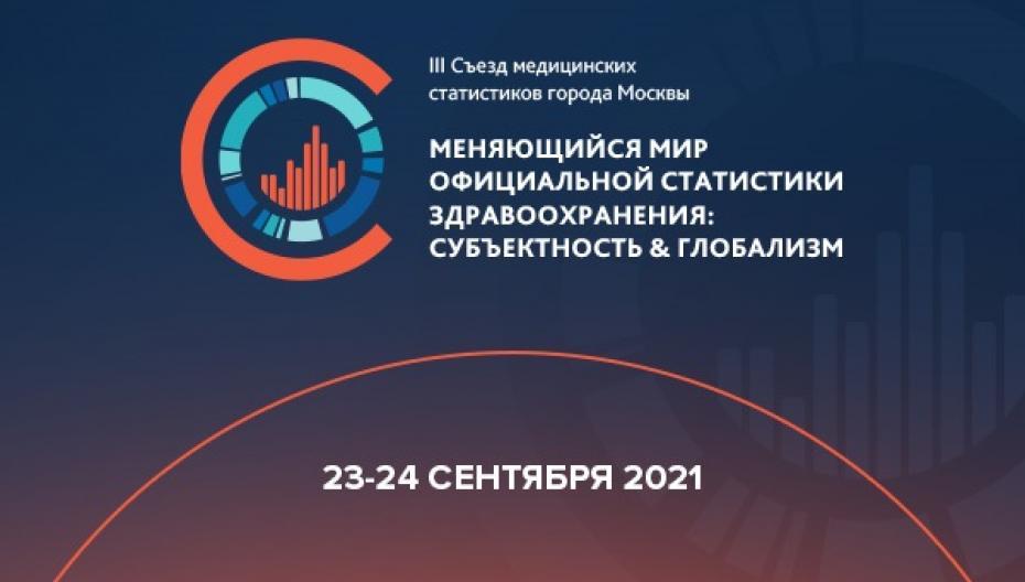 III Съезд медицинских статистиков «Меняющийся мир официальной статистики здравоохранения: субъектность & глобализм»