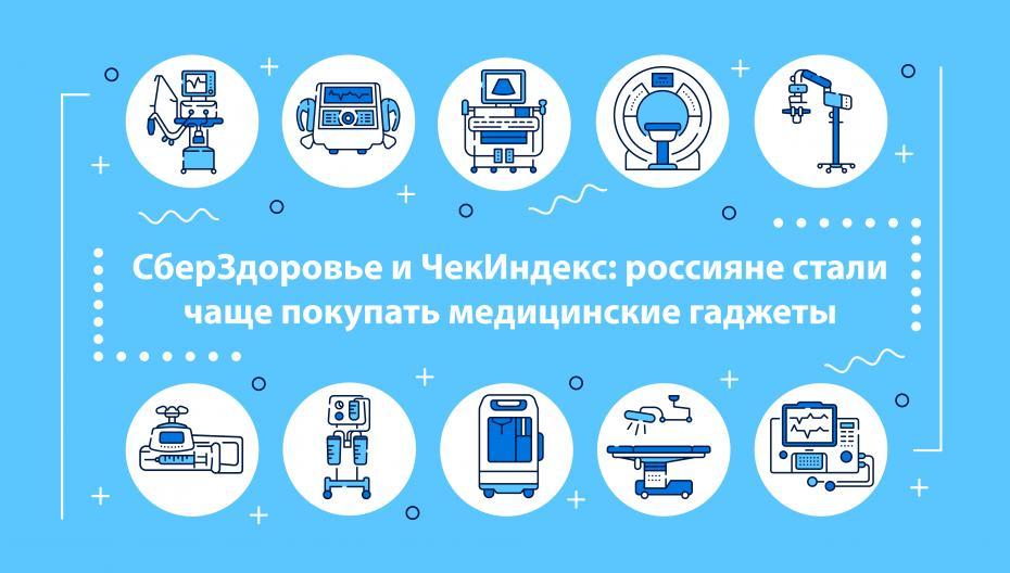 СберЗдоровье и ЧекИндекс: россияне стали чаще покупать медицинские гаджеты
