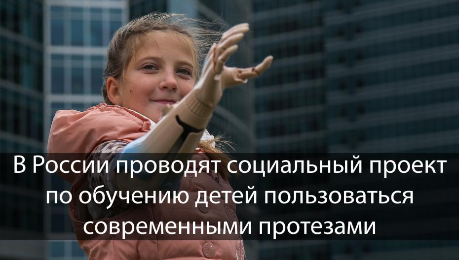 В России детей учат пользоваться протезами