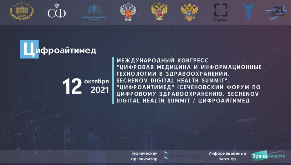 Международный конгресс «Цифровая медицина и информационные технологии в здравоохранении. Sechenov Digital Health Summit» «ЦИФРОАЙТИМЕД»