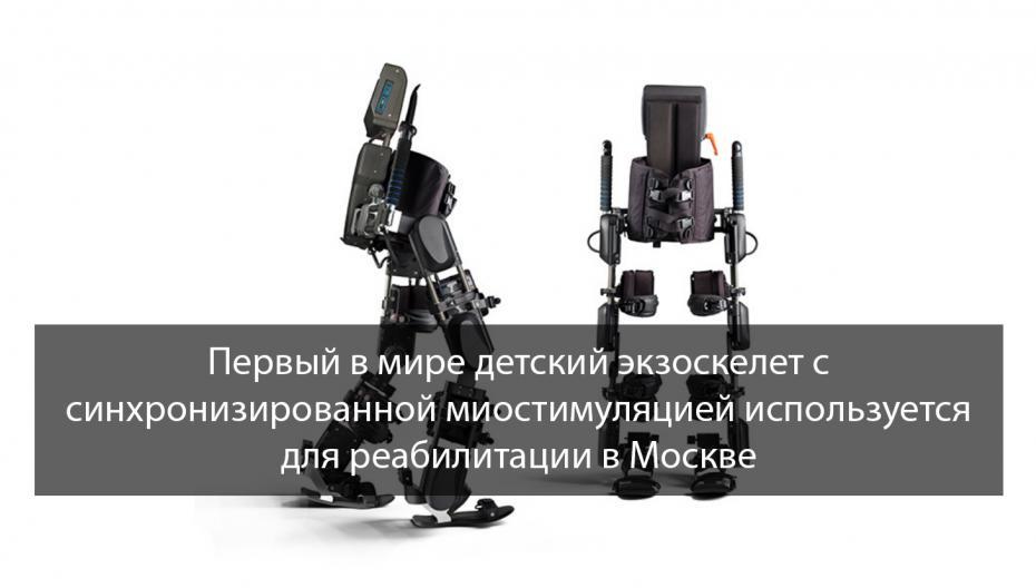 Первый в мире детский экзоскелет с синхронизированной миостимуляцией используется для реабилитации в Москве
