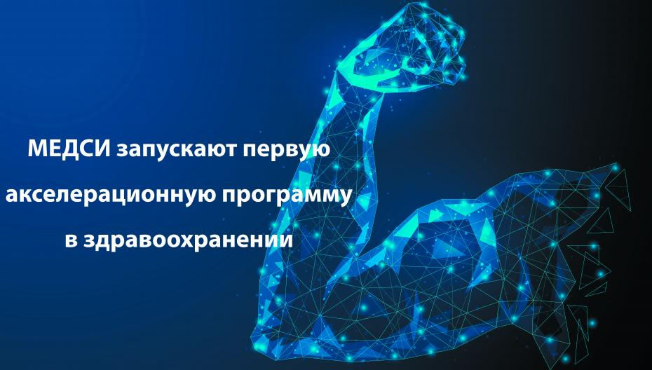 В России запускают первую акселерационную программу в здравоохранении