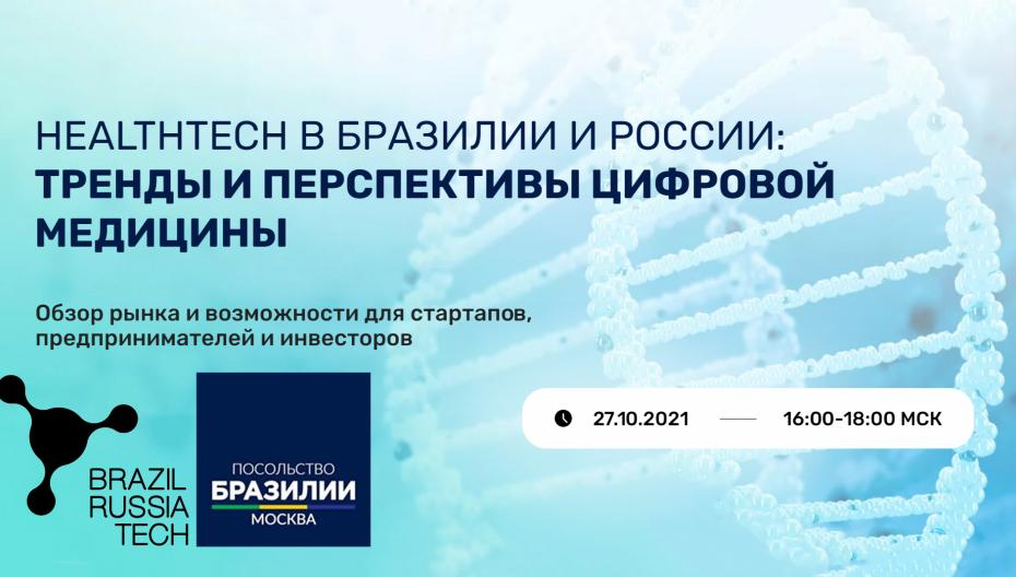 Международный онлайн-вебинар «HealthTech в Бразилии и России: тренды и перспективы цифровой медицины»