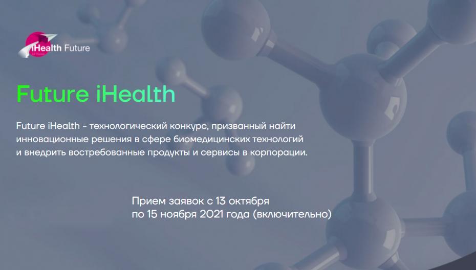 «Московский инновационный кластер» объявляет о старте технологического конкурса Future iHealth 2021 в партнерстве с компанией «АстраЗенека»