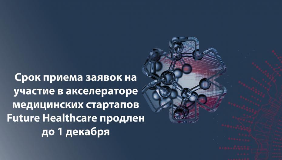 Московский центр инновационных технологий в здравоохранении продлевает срок подачи заявок на акселератор медицинских стартапов Future Healthcare