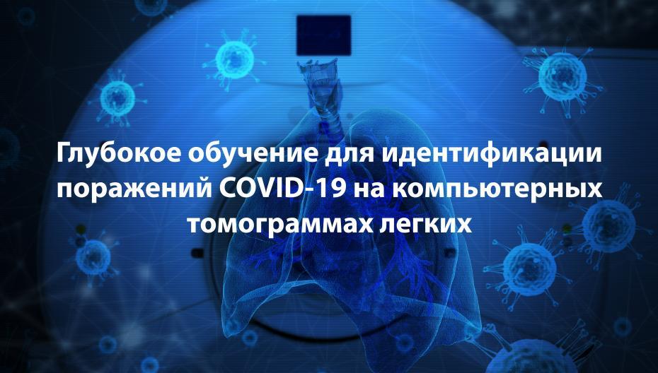 Глубокое обучение для идентификации поражений COVID-19 на компьютерных томограммах легких