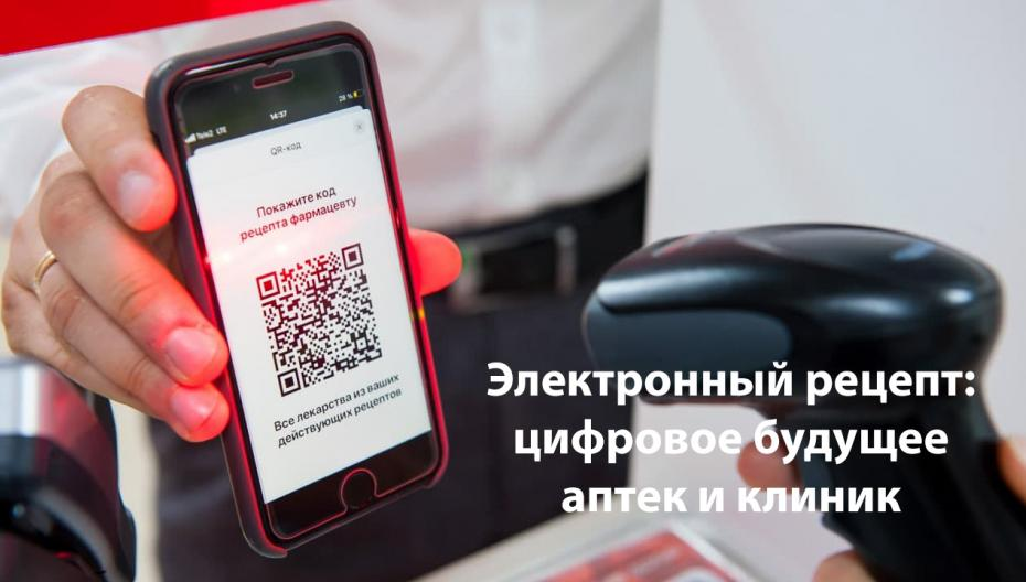 Электронный рецепт: цифровое будущее аптек и клиник