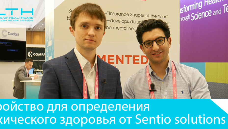 Устройство для определения психического здоровья от Sentio solutions